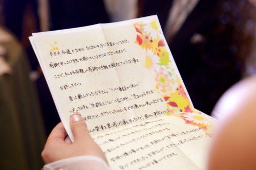 結婚式の最後に新婦が両親へ手紙を読む風景