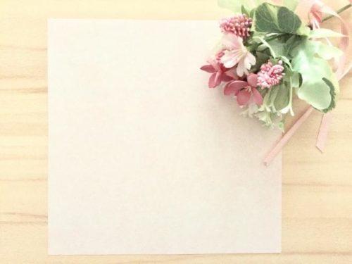 花嫁の手紙を書く紙